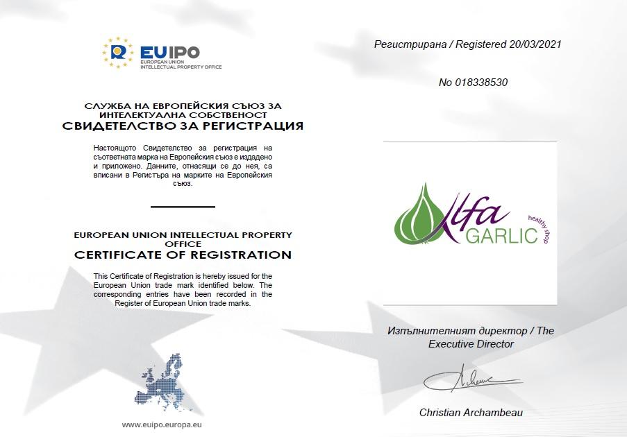 Alfa Garlic регистрирана марка в EUIPO